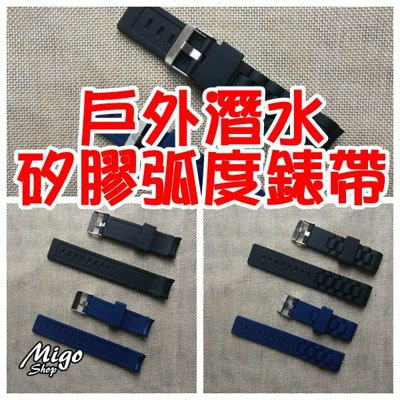 【戶外潛水矽膠弧度錶帶《20mm》《不挑色》】矽膠錶帶20mm彎頭膠錶帶手錶配件戶外運動弧度針扣膠手 (5.4折)