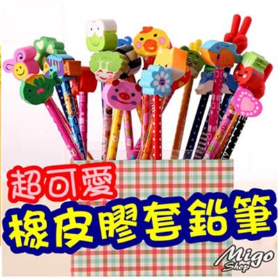 【超可愛橡皮膠套鉛筆《不挑款》】學生 獎品 禮物 鉛筆 卡通 補習班 小朋友 事務用品 文具 便宜 (2.5折)