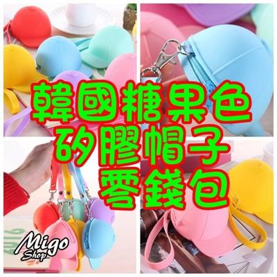 【韓國糖果色矽膠帽子零錢包《不挑色》】韓國糖果色帽子硬幣包矽膠零錢包卡通創意手包拉鍊錢包 (4.3折)