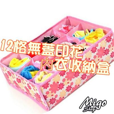 【12格無蓋印花內衣收納盒】12格無蓋 多功能 小花內衣收納盒 折疊收納箱 (3.9折)