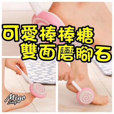 【可愛棒棒糖雙面磨腳石《不挑色》】可愛棒棒糖 雙面磨腳石 棒棒糖造型 造型磨腳石 造型磨腳石 創意磨 (3.6折)