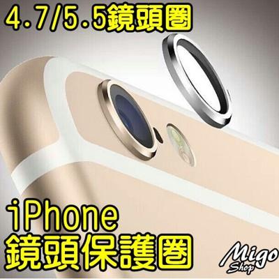 【iPhone6 6S /plus手機鏡頭保護4.7/5.5 鏡頭圈】超低價 現貨 (3.6折)
