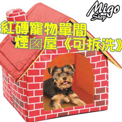 【紅磚寵物單間煙囪屋《可拆洗》】夏款 可拆洗 紅磚寵物窩 狗狗屋 單間煙囪 房子狗窩 貓窩 帳篷窩 (5.2折)