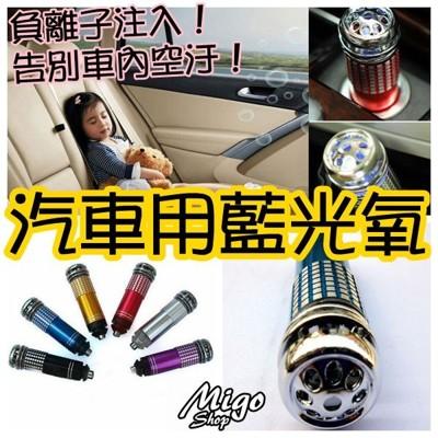 【汽車用藍光氧《不挑色》】甲醛負離子 汽車用品 藍光淨氧 不挑色隨機出貨 汽車用品 (4.2折)