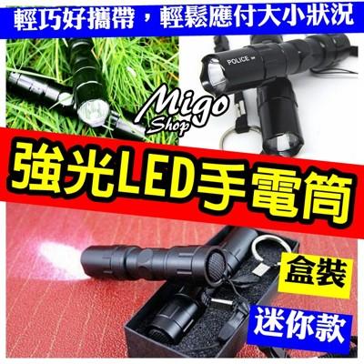 【迷你LED手電筒《黑色盒裝-無附電池款》】強光手電筒 防水 小手電筒 強光 手電筒鑰 (3.6折)