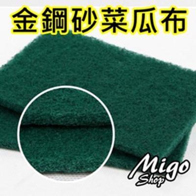 【金鋼砂菜瓜布《深綠色》】家事 洗碗 家事好幫手 清潔 現貨 最低價 便宜 (2.2折)