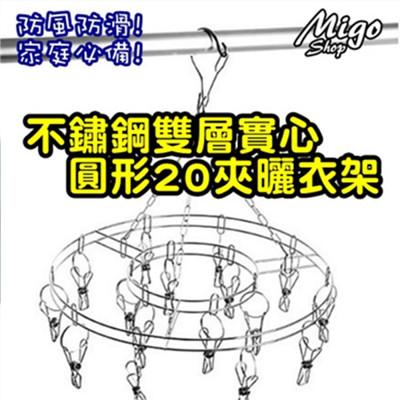 【不鏽鋼雙層圓形20夾曬衣架】雙層實心 防風 防滑 曬衣夾 晾衣架 衣架 (5.3折)
