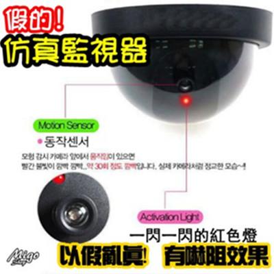 【半球仿真監視器《無附電池款》】紅燈閃爍 假攝影機 防盜攝影機 (5.3折)