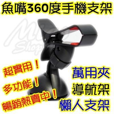 【魚嘴 360度 汽車手機座 導航架】多功能汽車支架 GPS支架 夾子 懶人支架 車用手機支架 導航 (3.9折)