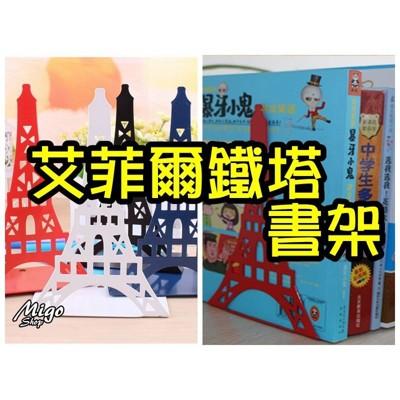 【法國巴黎鐵塔/艾菲爾鐵塔書架《2入販售》】韓國 可愛 創意 鐵製 書立 卡通埃菲爾鐵塔書靠 兩片價 (5折)