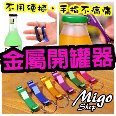 【糖果色金屬開罐器/附鑰匙圈《不挑色》】開罐器 鑰匙圈 開瓶器 創意 小板手造型 鋁合金 現貨 特價 (2.7折)