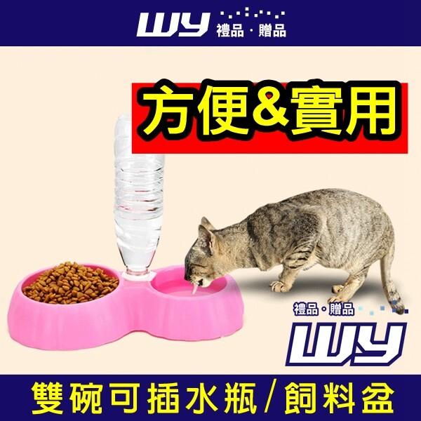wy禮品贈品((塑膠雙碗可插水瓶/飼料盆不挑色)) 帶孔槽貓狗碗 可插飲水瓶 狗盆 兩用碗