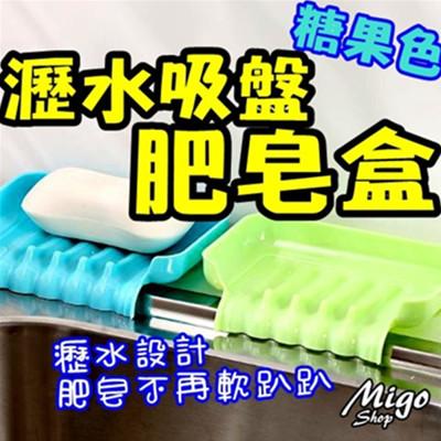 【瀝水吸盤肥皂盒《不挑色》】吸盤式 流理臺 可瀝水 肥皂盒便宜 實用 糖果色 必買 設計款 日本 浴 (3.6折)