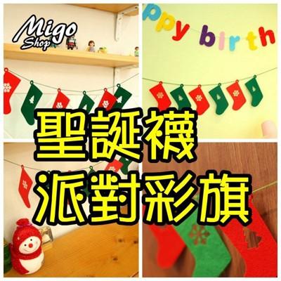 【聖誕襪派對彩旗《不挑色》】聖誕節裝飾聖誕襪派對兒童帳篷兒童房幼兒園掛旗小旗佈置用品 (3.9折)
