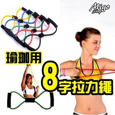 【瑜珈用8字拉力繩《不挑色》】拉力帶 伸展帶 拉力器 擴胸器 拉力繩 瑜珈 美容美體 運動 健身 瑜 (4.2折)