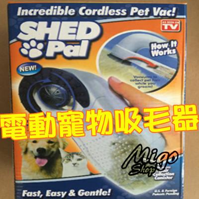 【電動寵物吸毛器】TV熱銷 電動 寵物吸毛器 清潔 按摩 吸塵器 SHED PAL (5.7折)