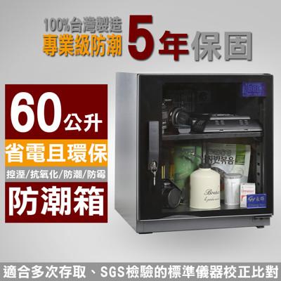 【長暉】可調式數字顯示 CH-168S-60 全數位 60公升 晶片除濕 電子防潮箱 (7.2折)