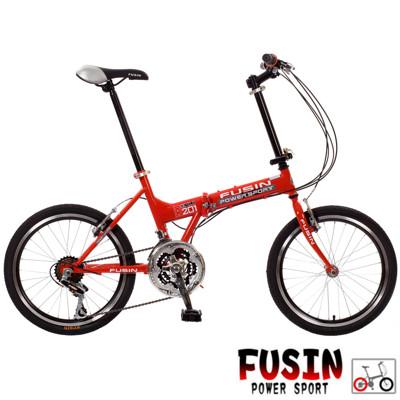 【FUSIN】都市遊俠 F201 ◎20吋21速折疊自行車 (8.8折)
