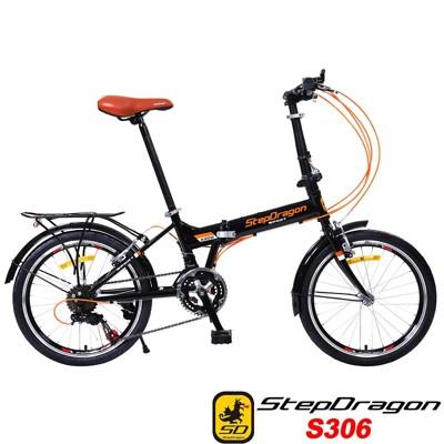 【StepDragon】 S306 20吋 Shimano 21速 後貨架擋泥板折疊車 (8.3折)