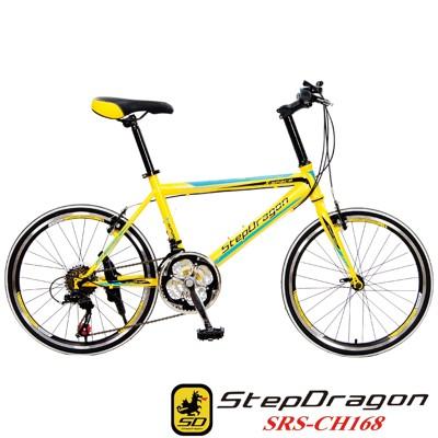 【StepDragon】SRS-CH168 日本Shimano 20吋21速小跑車 為潮流而生 (8.4折)