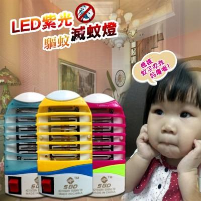 LED紫光省電驅蚊滅蚊燈 (顏色隨機出貨) (3.7折)
