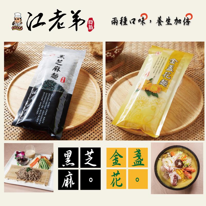 健康養生江老弟食坊永豐養生麵系列 兩口味任選 (金盞花 黑芝麻)