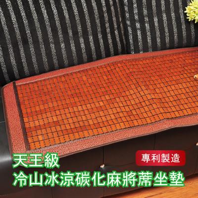 【人之初】《富士聖》天王級冷山冰涼碳化麻將蓆坐墊(雙人) (3.3折)