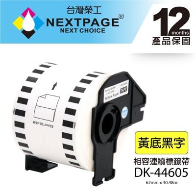 【台灣榮工】BROTHER 相容 連續標籤帶 DK-44605(62mm x30.48m 黃底黑字) (6.7折)