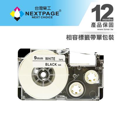 【台灣榮工】CASIO 標籤機專用相容標籤帶 XR-9WE1 (白底黑字 9mm) (6.7折)
