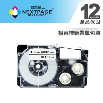 【台灣榮工】CASIO 標籤機專用相容標籤帶 XR-18WE1(白底黑字 18mm) (10折)