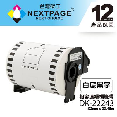 【台灣榮工】BROTHER 相容 連續標籤帶DK-22243(102mm x30.48m 白底黑字) (6.7折)