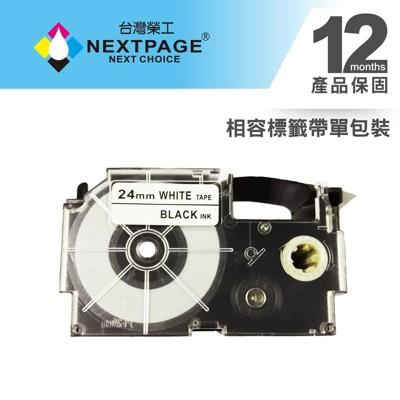 【台灣榮工】CASIO 標籤機專用相容標籤帶 XR-24WE1(白底黑字 24mm) (10折)