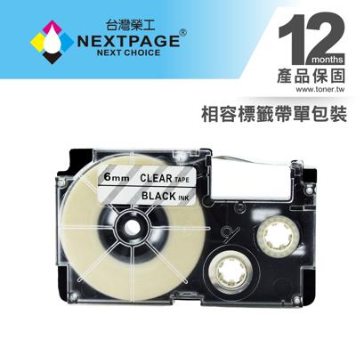 【台灣榮工】CASIO 標籤機專用相容標籤帶 XR-6X1 (透明底黑字 6mm) (6.7折)