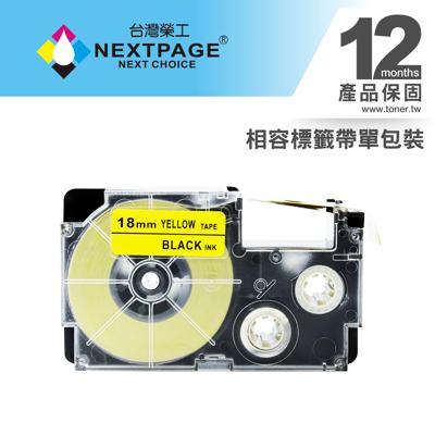 【台灣榮工】CASIO 標籤機專用相容標籤帶 XR-18YW1 (黃底黑字 18mm) (6.7折)