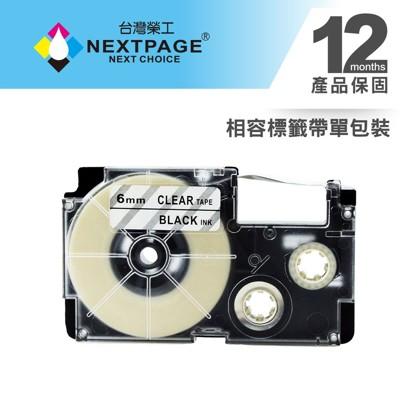 【台灣榮工】CASIO 標籤機專用相容標籤帶 XR-6X1(透明底黑字 6mm) (10折)