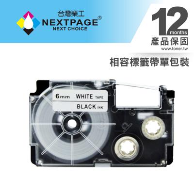 【台灣榮工】CASIO 標籤機專用相容標籤帶 XR-6WE1 (白底黑字 6mm) (6.7折)