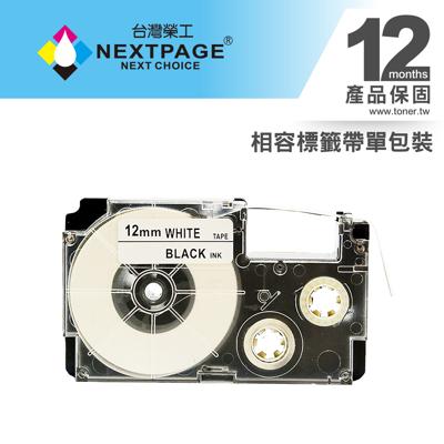【台灣榮工】CASIO 標籤機專用相容標籤帶 XR-12WE1 (白底黑字 12mm) (6.7折)