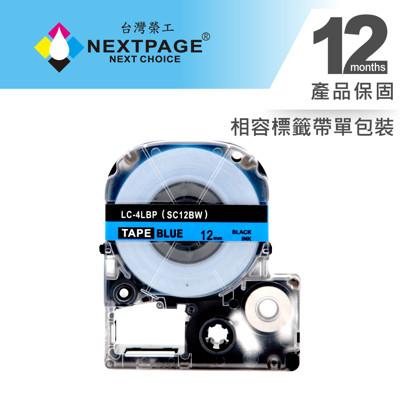 【台灣榮工】EPSON 一般相容標籤帶 LK-4LBP (藍底黑字 12mm) (6.7折)