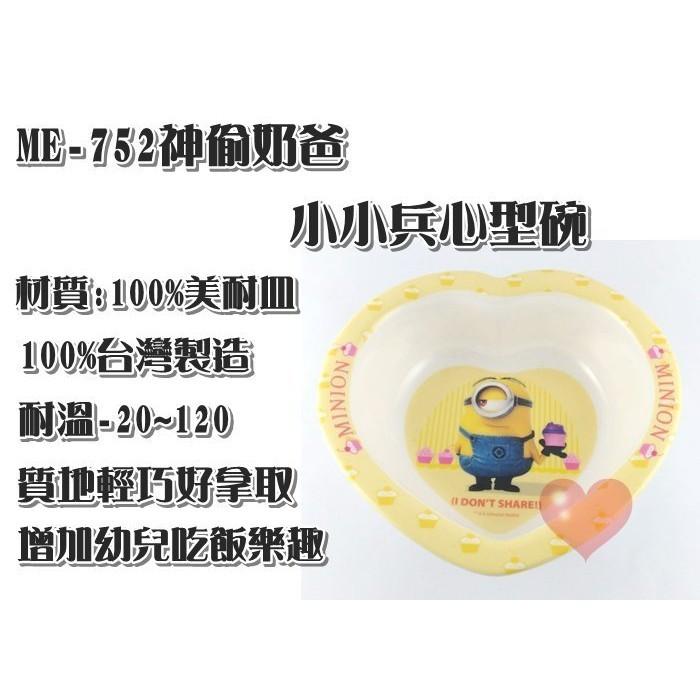 『商品名稱:ME-752 神偷奶爸 小小兵心型碗』 『商品產地:台灣製造』 『商品材質:100%美耐皿』 『商品尺寸 :13.5 X 13 X 4cm (+-2cm)』