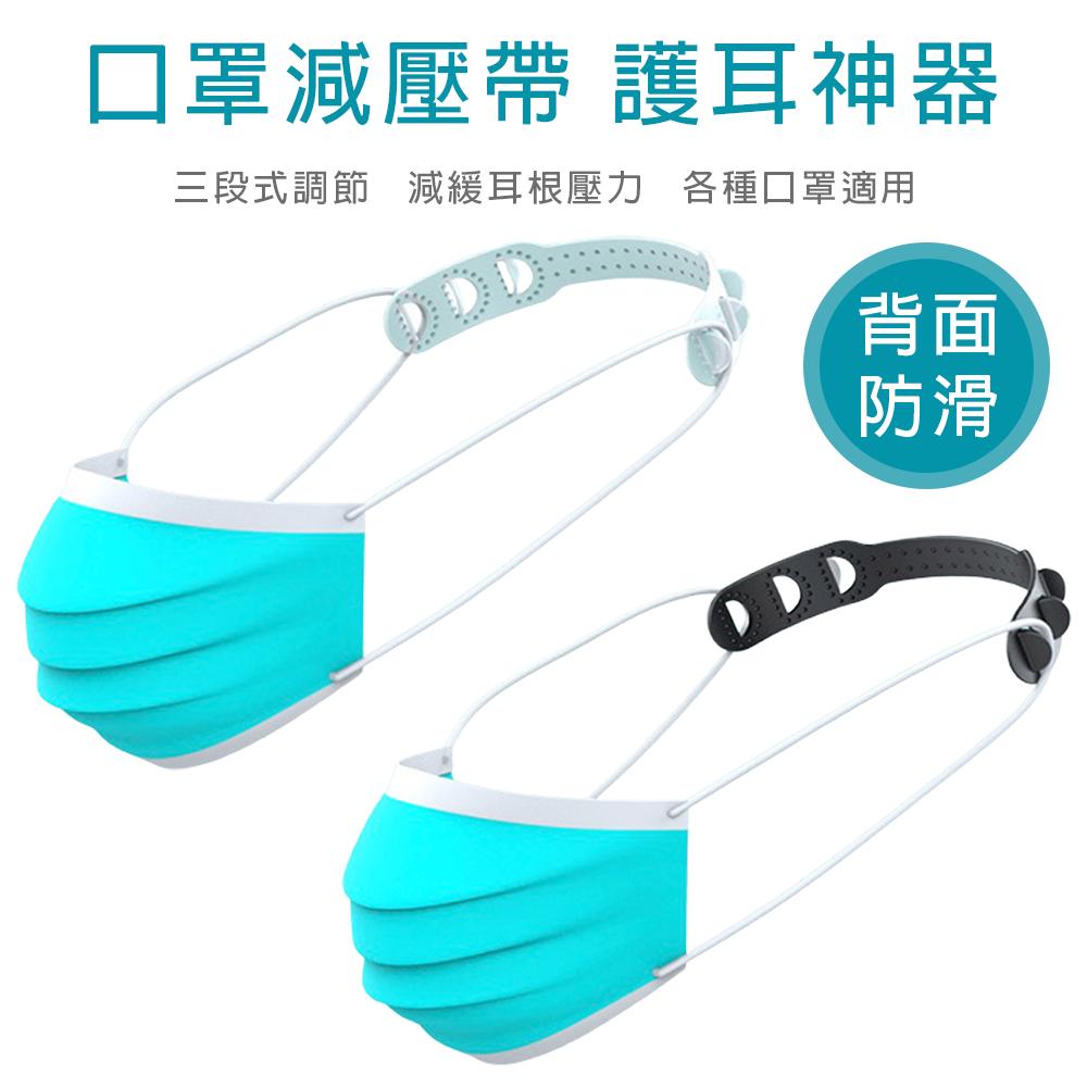 caxxa現貨口罩減壓帶 護耳神器