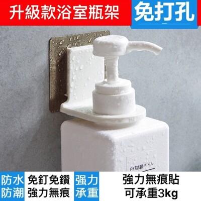 【漾美】無痕沐浴乳掛架 洗手乳掛架  浴室收納 無痕掛勾 瓶罐支架 (1.3折)