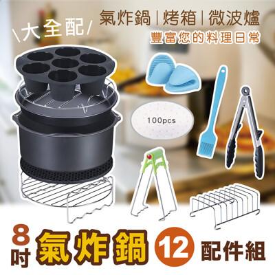 漾美氣炸鍋神器超值12件組 通過國際認証 7吋/8吋 通用款(附100張烘焙紙)比依 科帥適用 (5.7折)