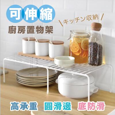 【漾美】可伸縮廚房置物架 伸縮置物架 廚房收納架(高承重/底防滑)