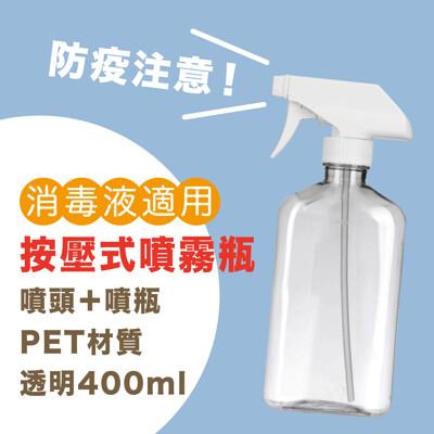 【漾美】防疫必備400 毫升透明PET塑膠補充瓶 噴霧瓶 噴瓶 分裝瓶 附白色按壓器 (1.3折)
