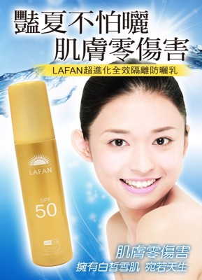 【Lafan-羅梵】超進化全效隔離防曬乳-SPF50(3件組) (2.7折)