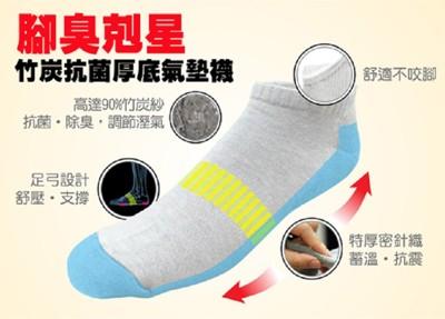 【SGS認證】腳臭剋星-竹炭抗菌氣墊船型襪(高筒) (3.5折)