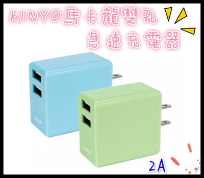 ❤含發票❤KINYO耐嘉❤馬卡龍雙孔急速充電器❤2A❤共兩色❤充電器 USB 快充 手機 平板 雙孔 (5折)