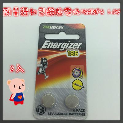 ❤含發票❤勁量鈕扣型鹼性電池186(LR43)1.5V 2入❤適用電池 電子翻譯機 計算機 投影筆 (5折)