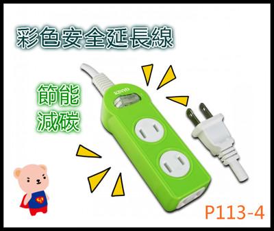 ❤含發票❤KINYO 4尺 1開3插彩色安全延長線❤台灣製造 獨立開關 插座 充電P113-4❤ (9.5折)