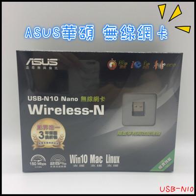 ❤含發票❤ASUS華碩USB-N10 Nano 無線網卡❤桌上型電腦 筆記型電腦 手機 網路 MAC (5折)